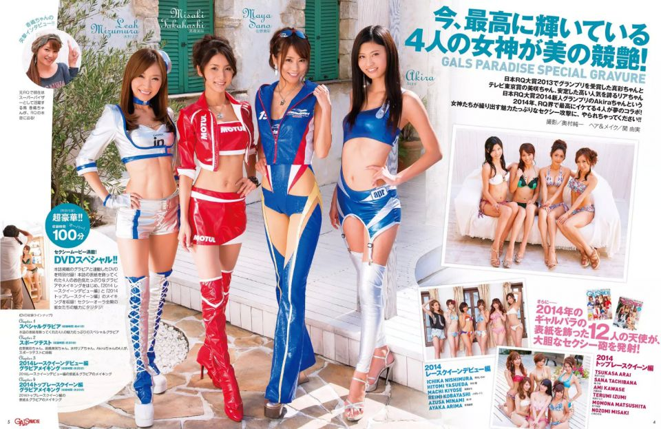5 Gals Paradise 2014 DVD Special