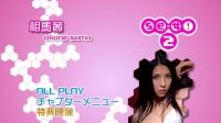 Silky Collection - Akane Soma
