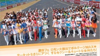 2016 Super GT Race Queen Official Guide Book