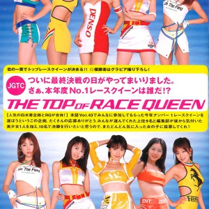 JGTC the top of Race Queen